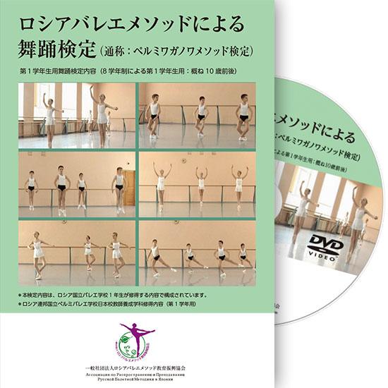 DVD「ロシアバレエメソッドによる舞踊検定」