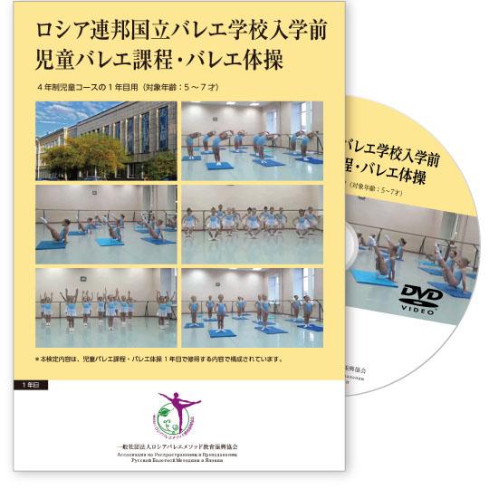 第1年目用 児童向けバレエ体操・児童バレエ